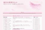 桜子の恋愛タロット