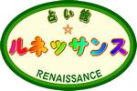 占い館ルネッサンス姫路☆オフィシャルブログ